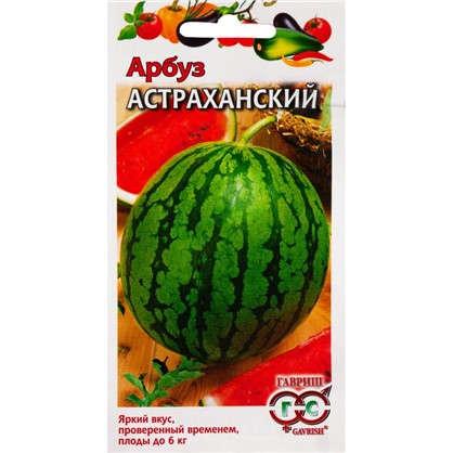 Арбуз Астраханский цена