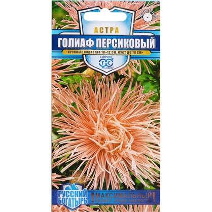 Астра Голиаф персиковый 0.3 г цена