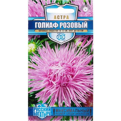 Астра Голиаф розовый игольчатая 0.3 г цена