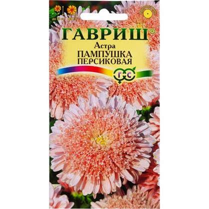 Астра Пампушка персиковая помпонная 0.3 г
