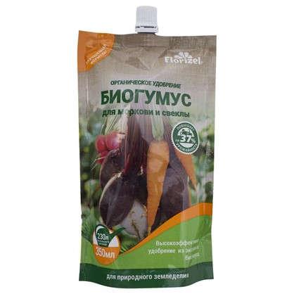 Биогумус Florizel для моркови и свеклы 0.35 л цена