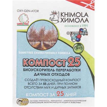 Биопрепарат Компост-25 (OXI-GEN-ATOR) 25 г