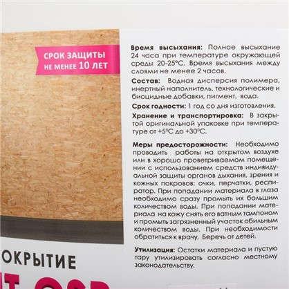Биозащита для внутренних работ для плит OSB 10 кг