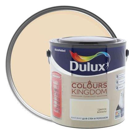 Декоративная краска для стен и потолков Dulux Colours Kingdom цвет цветок ванили 2.5 л