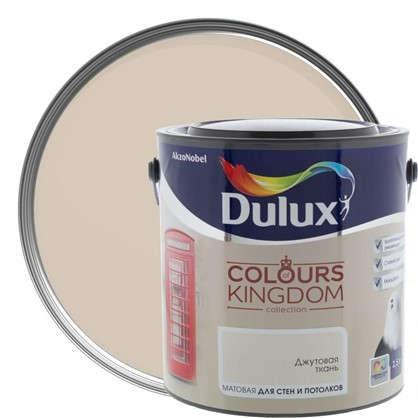 Декоративная краска для стен и потолков Dulux Colours Kingdom цвет джутовая ткань 2.5 л