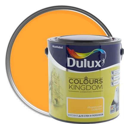 Декоративная краска для стен и потолков Dulux Colours Kingdom цвет индийский шафран 2.5 л цена