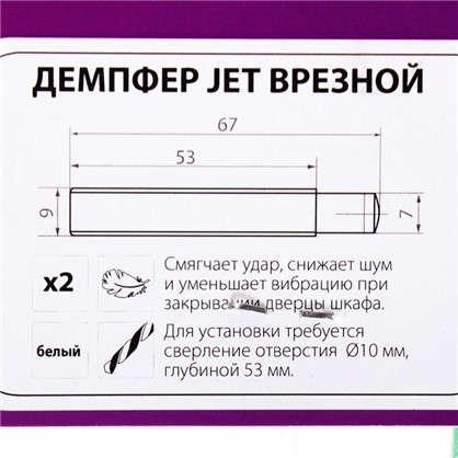 Демпфер врезной 9 мм пластик цвет белый 2 шт.