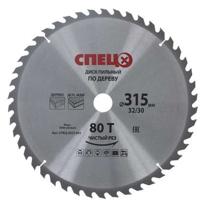 Диск циркулярный по дереву Спец-0521302 315х30 мм 80 зубьев цена