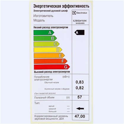 Духовой шкаф Electrolux EZB52410AK