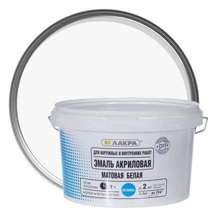 Эмаль акриловая матовая цвет белый 2.5 кг цена