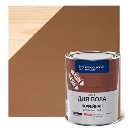 Эмаль для пола 0.9 кг цвет кофейный