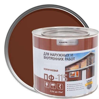 Эмаль ПФ-115 Лакра DIY цвет коричневый 2.2 кг цена