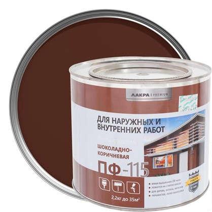 Эмаль ПФ-115 Лакра DIY цвет шоколадно-коричневый 2.2 кг