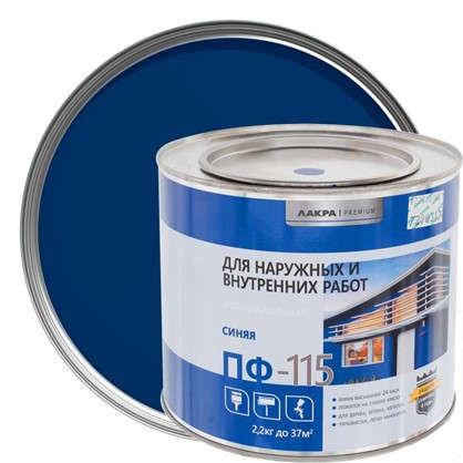 Эмаль ПФ-115 Лакра DIY цвет синий 2.2 кг
