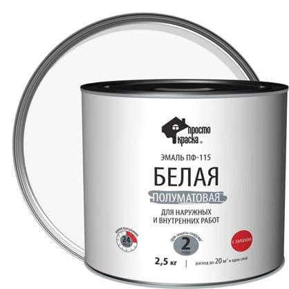 Эмаль ПФ-115 Простокраска цвет белый 2.5 кг цена