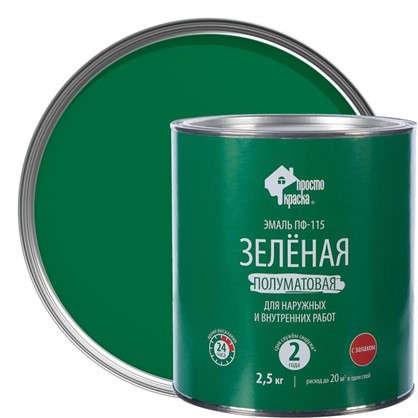 Эмаль ПФ-115 Простокраска цвет зеленый 2.5 кг цена