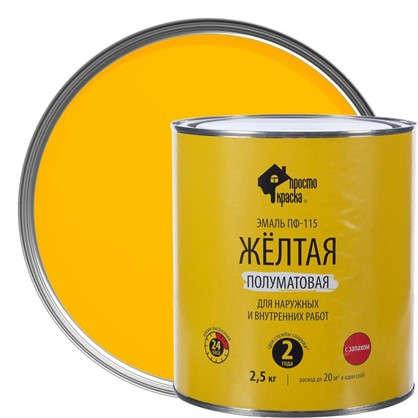 Эмаль ПФ-115 Простокраска цвет желтый 2.5 кг цена