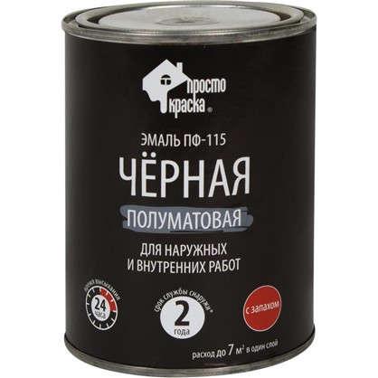 Эмаль ПФ-115 Простокраска полуматовая цвет черный 0.8 кг