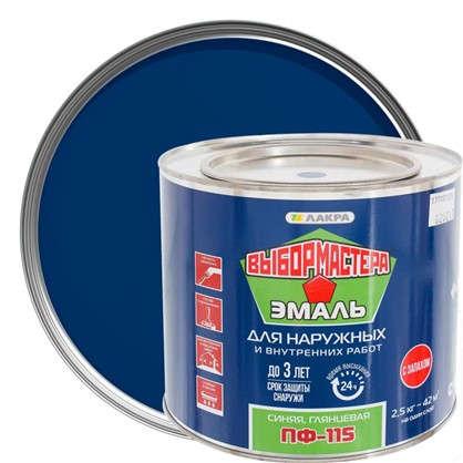 Эмаль ПФ-115 Выбор мастера цвет синий 2.5 кг