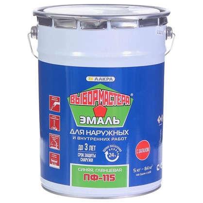 Эмаль ПФ-115 Выбор мастера цвет синий 5 кг цена