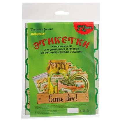 Этикетки самоклеящиеся для домашних заготовок из овощей грибов и зелени