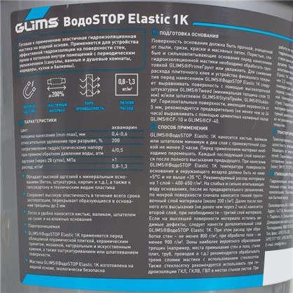 Гидроизоляция Водоstop Elastik 4 кг