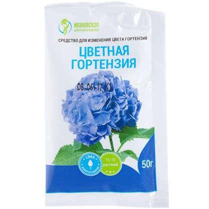 Голубая гортензия 0.05 кг цена