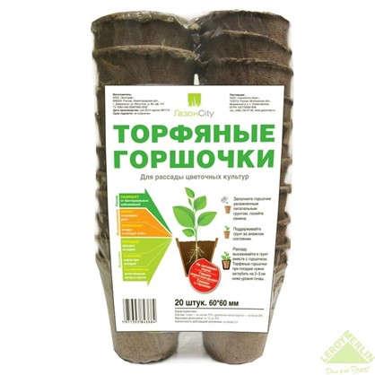 Горшок торфяной круглый 6х6 см 20 шт