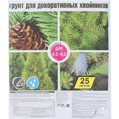 Грунт для декоративных хвойников 25 л цена