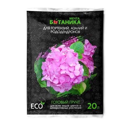 Грунт для гортензий азалий и рододендронов 20 л цена