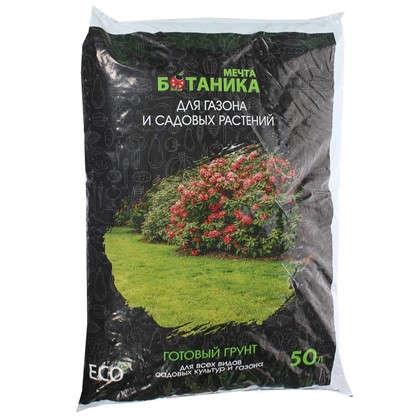 Грунт  для сада Мечта Ботаника 50 л цена