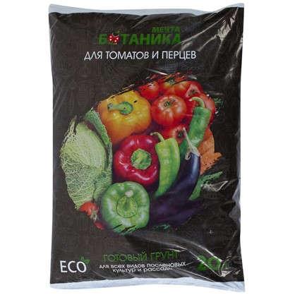 Грунт для томатов и перцев Мечта Ботаника 20 л цена