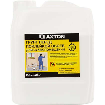 Грунт перед поклейкой обоев Axton для сухих помещений 2.5 л