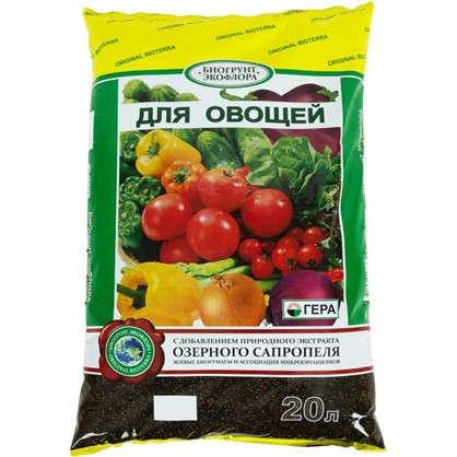 Грунт универсальный для овощей Био 20 л цена