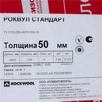 Изоляция Роквул Стандарт 50 мм