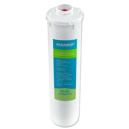 Картридж угольный Кристалл Аквафор К3 (К1-03) прессованный для фильтра 10 мкм цена
