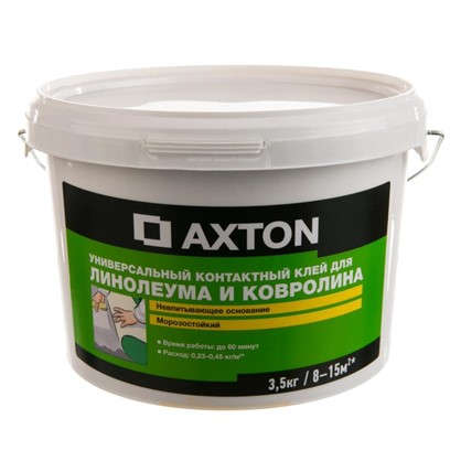 Клей Axton универсальный для линолеума и ковролина 3.5 кг