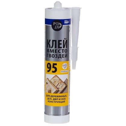 Клей Point 95 для древесных плит бесцветный 280 мл цена