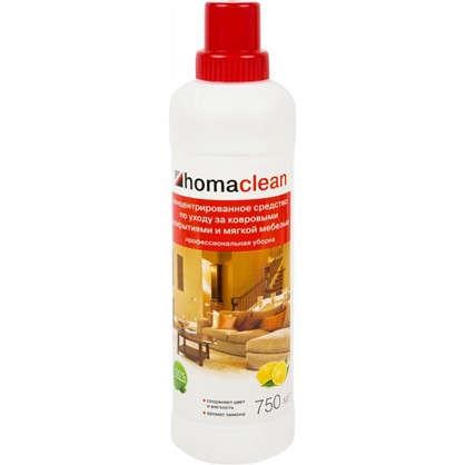 Концентрат для ухода за ковровыми покрытиями и мягкой мебелью Homaclean 0.75 л цена
