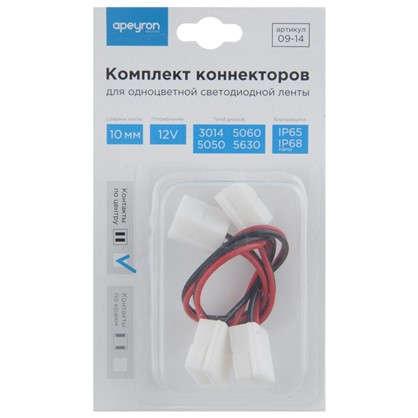 Коннектор светодиодной ленты 10 мм RGB3014/5050/5060/5630 цена