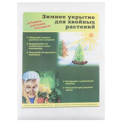 Конус для деревьев 12х17 м цена