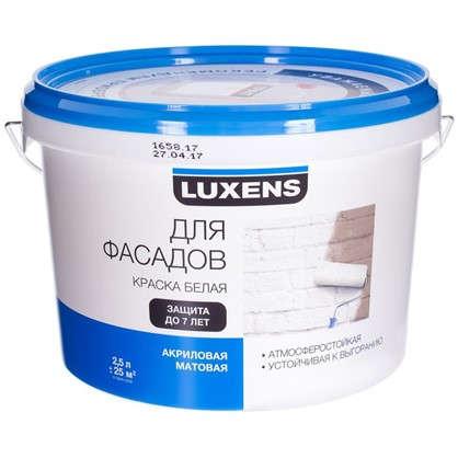Краска для фасадов Luxens 2.5 л цена