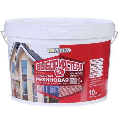 Краска для фасадов Выбор мастера специальная резиновая 10 л