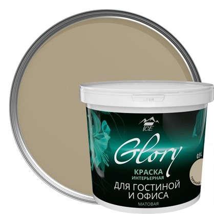 Краска для гостинной Glory 0.9 л цвет горький шоколад цена