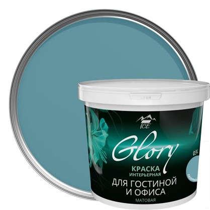 Краска для гостинной Glory 0.9 л цвет лазурно-голубой цена