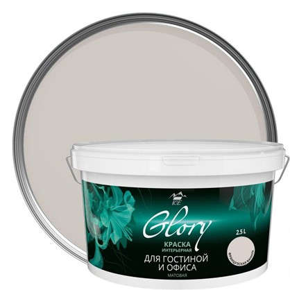 Краска для гостинной Glory 2.5 л цвет французская ваниль цена