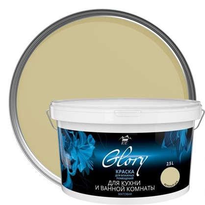 Краска для кухни и ванной цвет беленый дуб 2.5 л