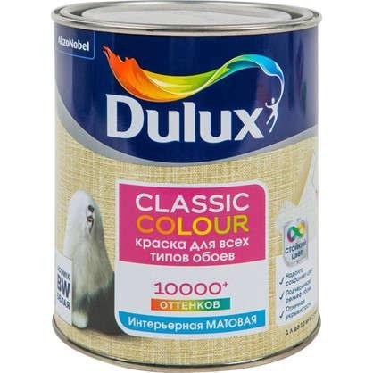Краска для обоев Dulux Classic Colour база BW 1 л цена