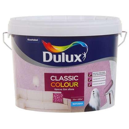 Краска для обоев Dulux Classic Colour база BW 10 л цена