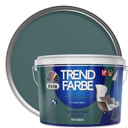 Краска для стен и потолков Trend Farbe цвет Бутылочно-зеленый 2.5 л